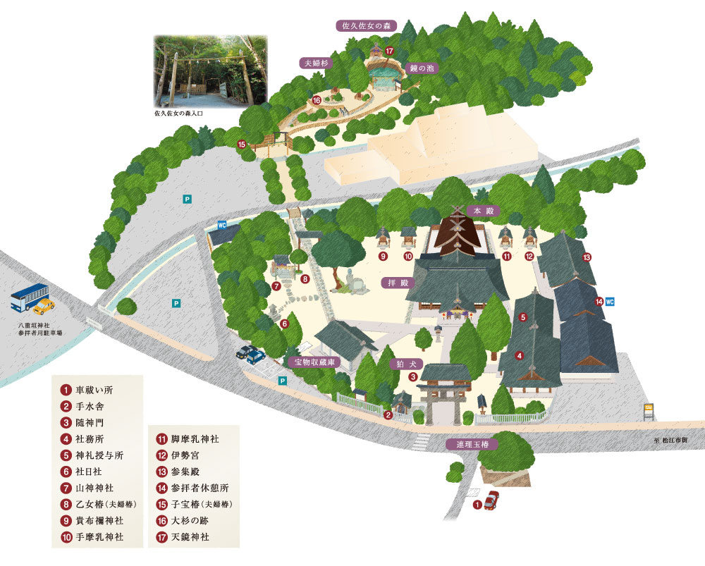 八重垣神社の境内案内