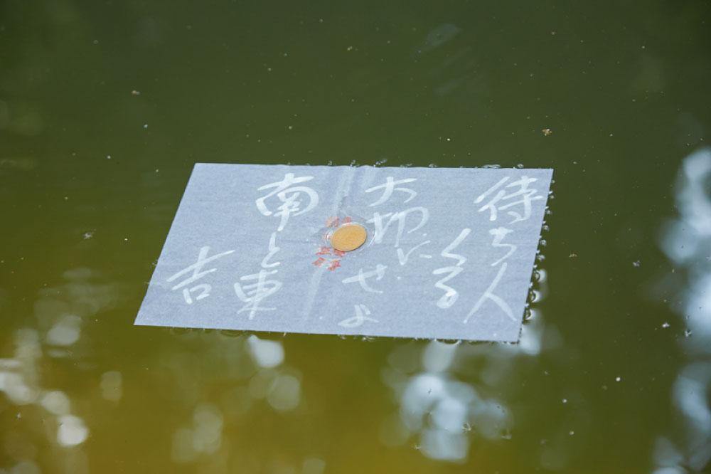 鏡の池の縁結び占い